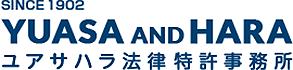 SINCE 1902 YUASA AND HARA ユアサハラ法律特許事務所
