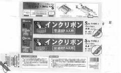 kamikura インクリボン