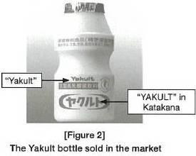 iida(yak2)