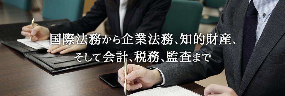 国際法務から企業法務、知的財産、そして会計、税務、監査まで